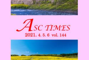アスクタイム2021.04-06