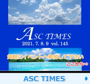 アスクタイムズ2021.07-09