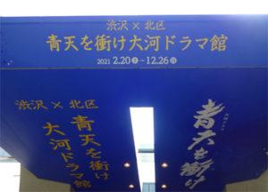渋谷栄一 ドラマ館
